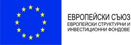 Европейски съюз - Европейски структурни и инвестиционни фондове